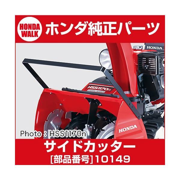 ホンダ除雪機オプション サイドカッター HSS970n・HSS1170n・HSS1170i用 品番10149|honda-walk