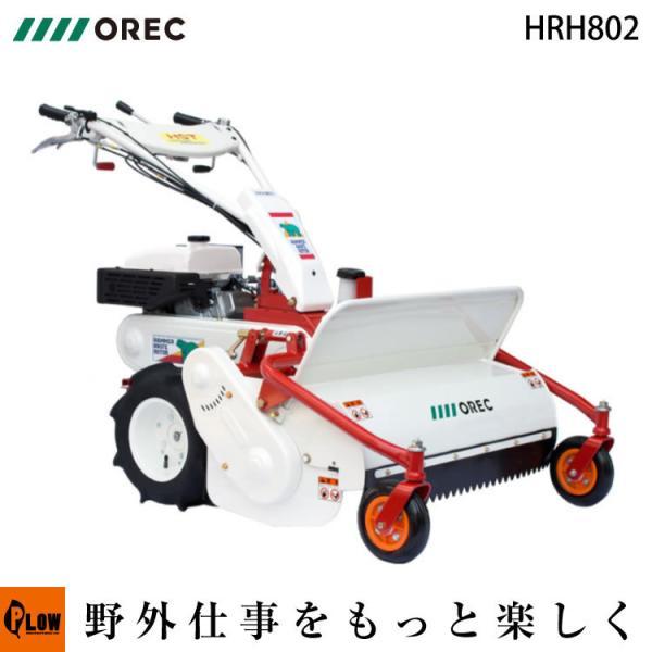 受注生産品 オーレック アグリップ 自走雑草刈機 ハンマーナイフローター HRH802 ハンマーナイフモア