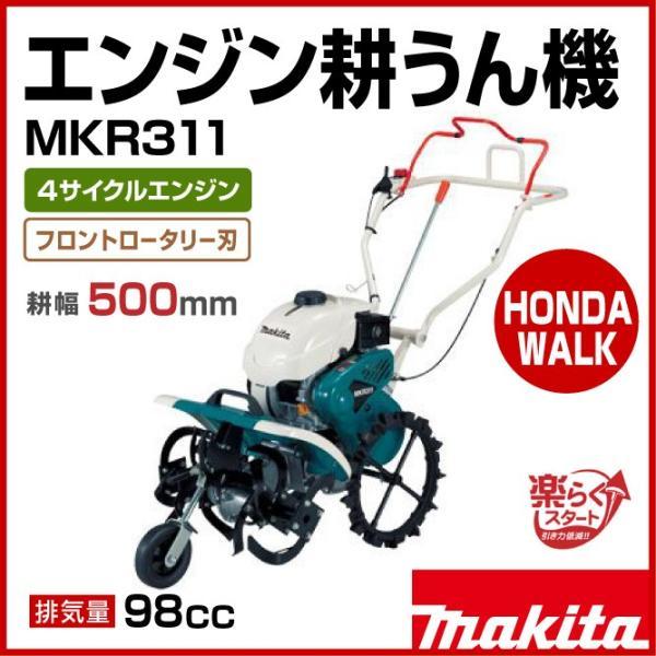 マキタ エンジン耕うん機 MKR311 フロントロータリー式 耕幅500mm