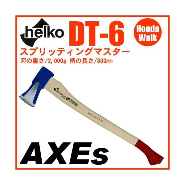斧(オノ) ヘルコ  AXEs DT-6 スプリッティングマスター|honda-walk