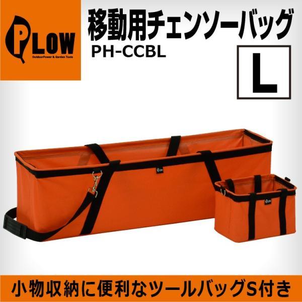 PLOWプラウ移動用チェンソーバッグLPH-CCBLバックチェーンソー工具入れチェンソーアクセサリー