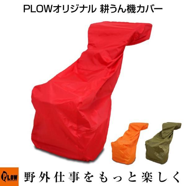 PLOWオリジナル ミニ耕運機ボディカバー (ホンダ、クボタ等の小型耕運機にも対応)