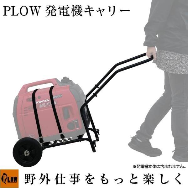 送料無料 発電機 キャリー 発電機キャリー PLOW GNC1 折り畳み式 発電機運搬カート|honda-walk