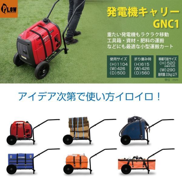 送料無料 発電機 キャリー 発電機キャリー PLOW GNC1 折り畳み式 発電機運搬カート|honda-walk|02
