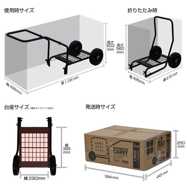 送料無料 発電機 キャリー 発電機キャリー PLOW GNC1 折り畳み式 発電機運搬カート|honda-walk|03