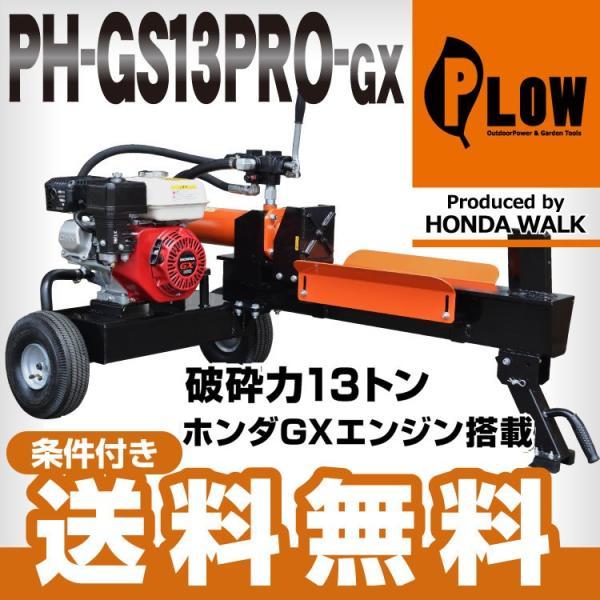 薪割り機 PH-GS13PRO-GX 破砕力13トン エンジン薪割機|honda-walk