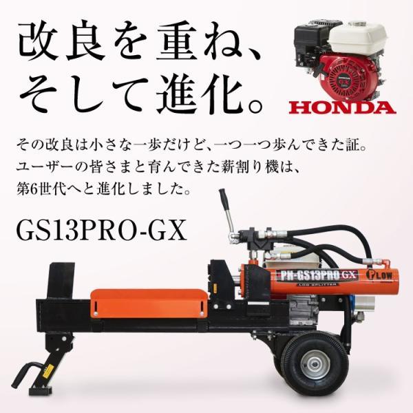 薪割り機 PH-GS13PRO-GX 破砕力13トン エンジン薪割機|honda-walk|02