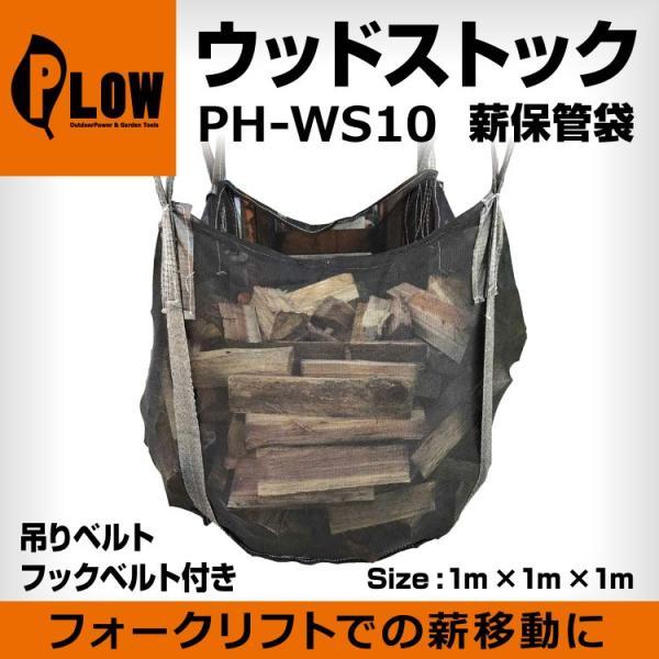 即納 薪保管袋 ウッドストック 【PH-WS10】 薪袋 サイズ1m×1m×1m 薪ストーブ  アクセサリー|honda-walk