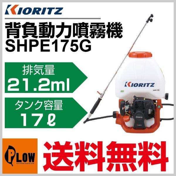 共立 動力噴霧機 SHPE175G【背負式 噴霧器 動噴】【エンジン式】