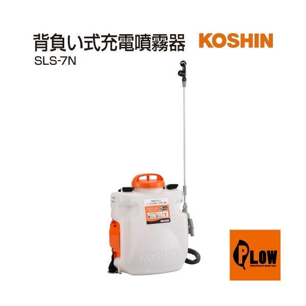 工進 充電式噴霧器 SLS-7N 充電器・バッテリー 別売