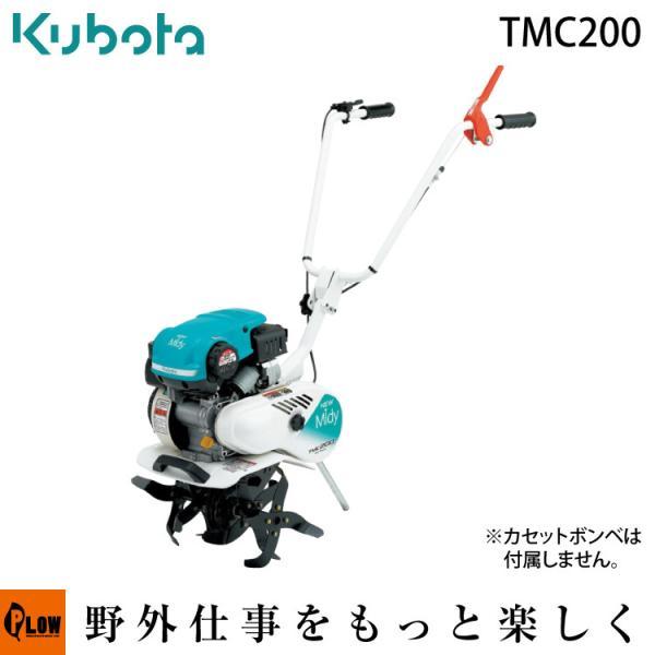 クボタ カセットガス耕運機 TMC200 ニューミディ カチット