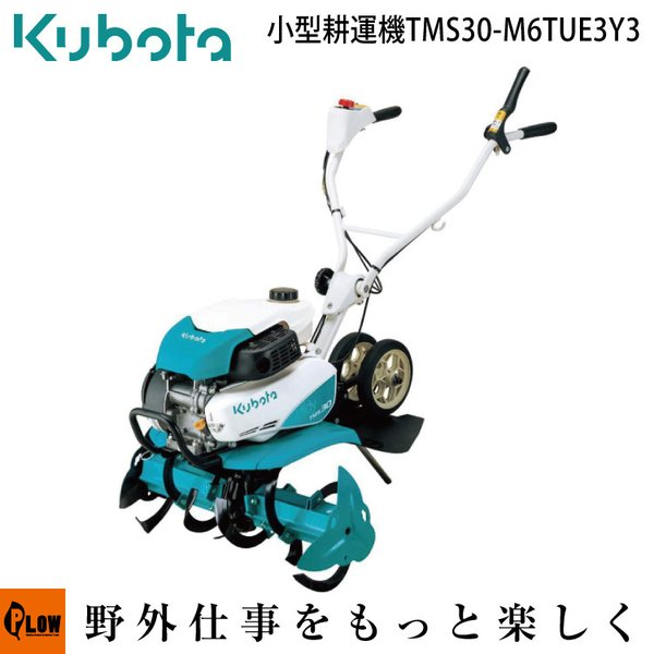 クボタ 耕運機 耕うん機 TMS30-M6TUE3Y3 ロータ分割・移動輪付き仕様|honda-walk