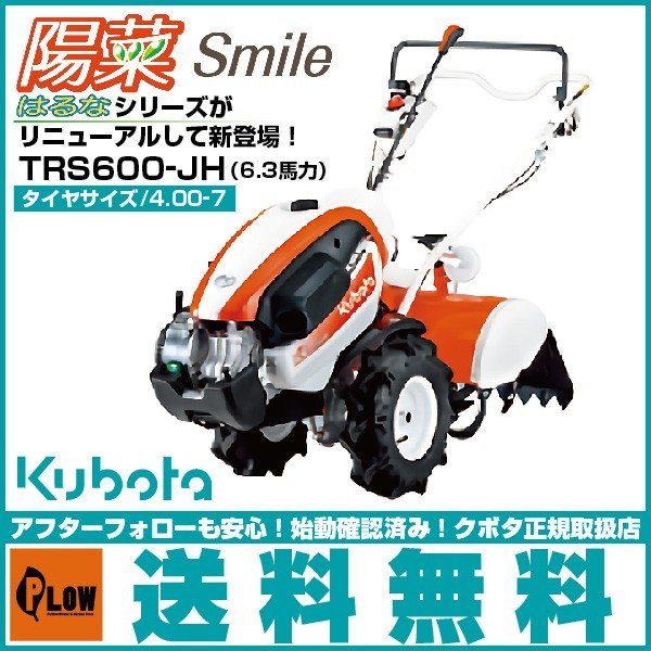 クボタ 耕運機 耕うん機 陽菜Smile TRS600-JH リヤロータリータイプ 沖縄発送不可