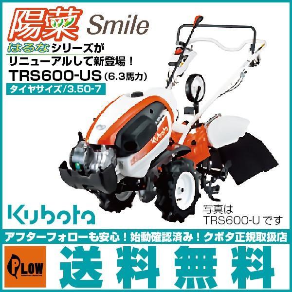 クボタ 耕運機 耕うん機 陽菜Smile TRS600-US リヤロータリータイプ 沖縄発送不可