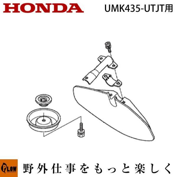 ホンダ純正部品 UMK435K1-UTJT -UTJT用 チップソー取り付け用パーツセット umk435k1-csset