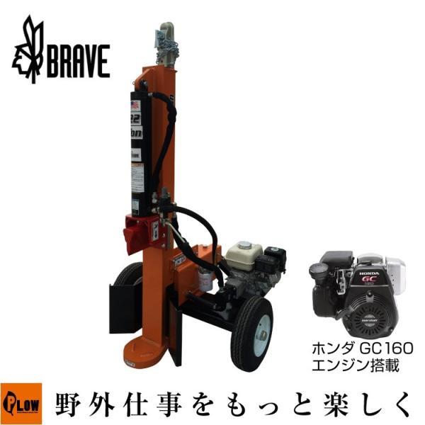 BRAVE(ブレイブ)社 薪割り機・縦横兼用型22トン VH-2200GC(VH9922-GC) 【当店一番人気】|honda-walk