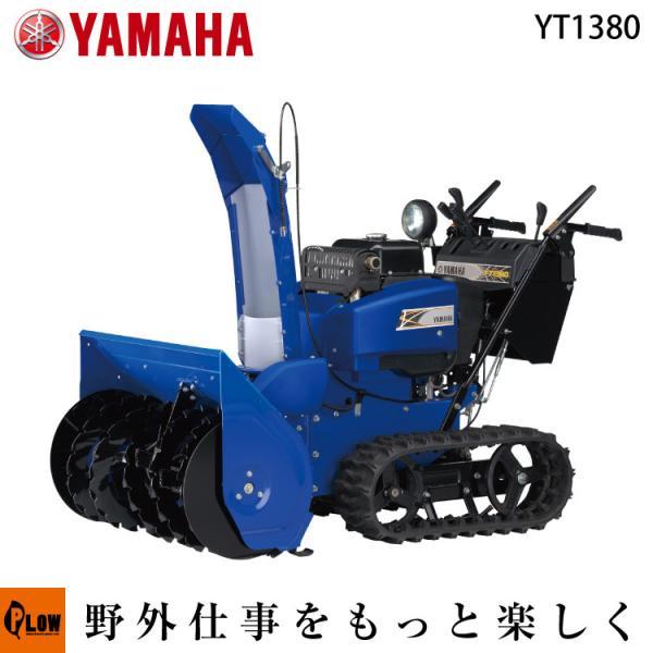除雪機 家庭用 ヤマハYT1380 中型 エンジン式 サイドクラッチ搭載 除雪幅81.5cm 13馬力 YT-1380 【今期ご予約受付中】【納期目安:12月上旬以降】