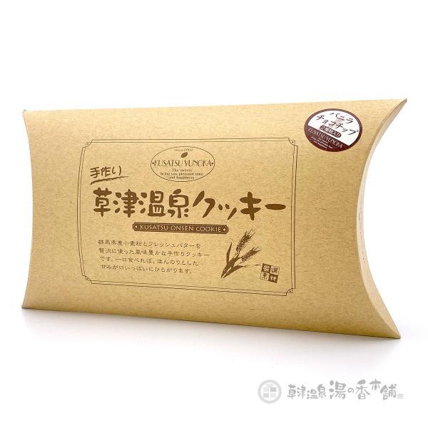 (当店限定)手作り草津温泉クッキー バニラ&チョコチップ 各14枚(ネコポス・宅急便コンパクト不可)