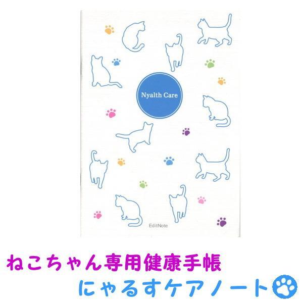 ペット 健康 管理 手帳 猫用 『にゃるすケアノート 猫ちゃん専用の健康手帳 A5』 hondaliving