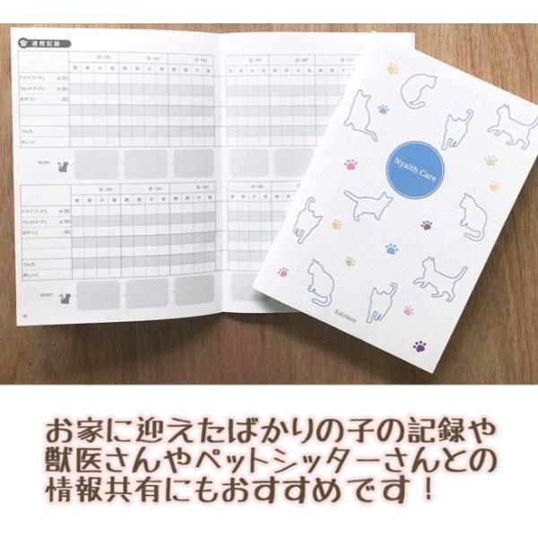 ペット 健康 管理 手帳 猫用 『にゃるすケアノート 猫ちゃん専用の健康手帳 A5』 hondaliving 02