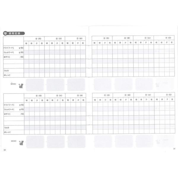ペット 健康 管理 手帳 猫用 『にゃるすケアノート 猫ちゃん専用の健康手帳 A5』 hondaliving 06
