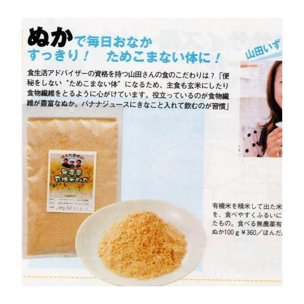 (送料無料)自然の恵み焙煎米ぬか「素肌美人」100gメール便 hondanojo 03