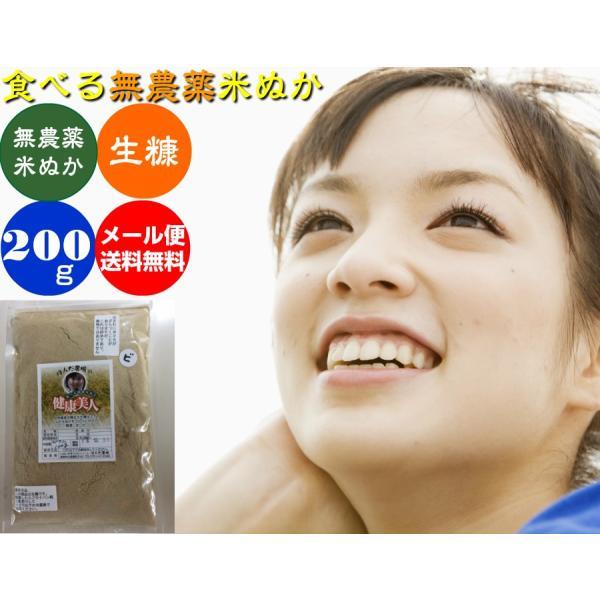 (送料無料)食べる無農薬・有機栽培米使用米ぬか「健康美人」200gメール便