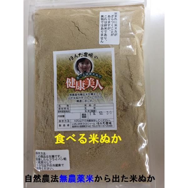 食べる米ぬか無農薬・有機米使用の安心米ぬか「健康美人」200g宅配便(送料別)