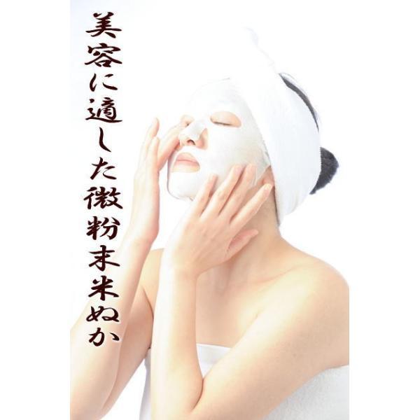 食べる米ぬか自然の恵み健康ぬか「素肌美人」微粉500g宅配便(送料別)