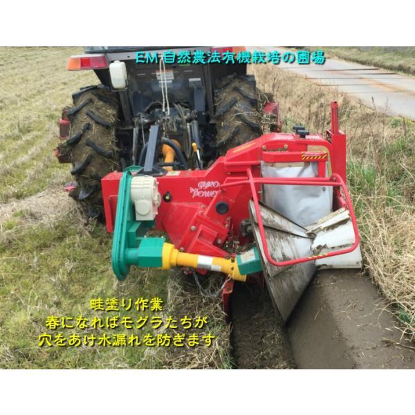 お米 玄米 白米 無洗米 無農薬 有機米ができるまでEM自然農法 畦塗り作業