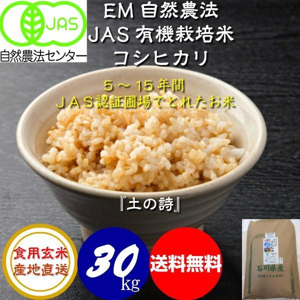 無農薬 有機米 コシヒカリ食用玄米 30kg  JAS認定 土の詩 令和3年産 JAS認証お米 自然農法