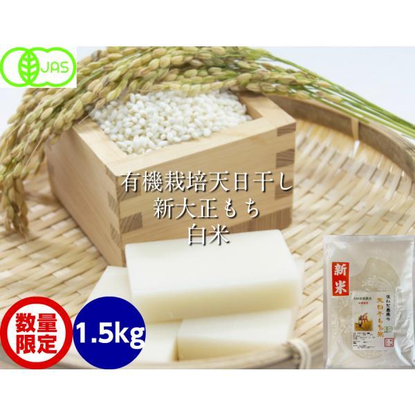 令和2年産 有機栽培 天日干し 新大正モチ(糯)白米 1.5kg