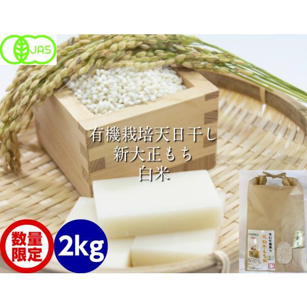 令和2年産 有機栽培 天日干し 新大正モチ(糯)白米 2kg