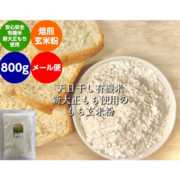 無農薬 もち玄米粉 800gメール便  有機栽培の天日干し 米粉 もち粉