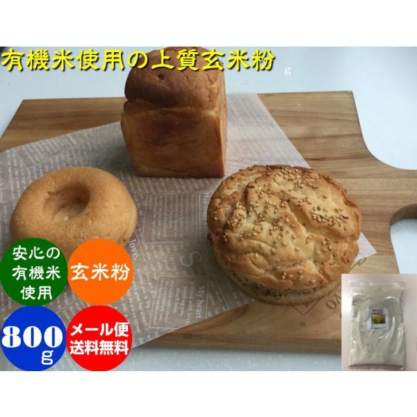 無農薬 高品質 上質玄米粉  800g 「メール便」有機栽培米100%使用の米粉