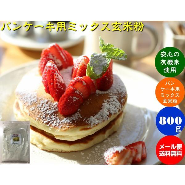 無農薬 高品質パンケーキ用ミックス玄米粉800g メール便  有機栽培米使用 米粉