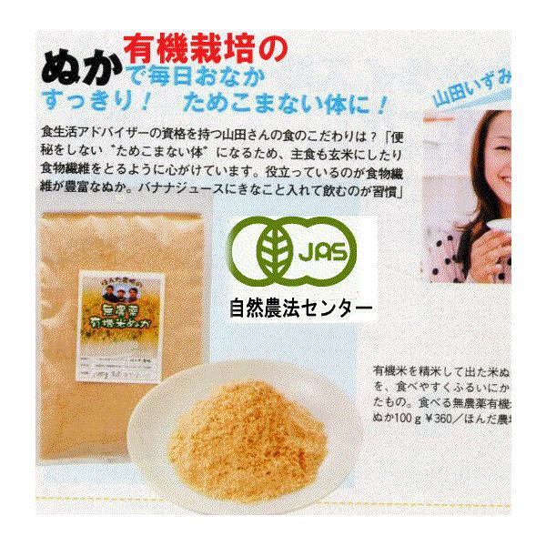 食べるJAS有機米ぬか 一部予約 手数料無料 加賀美人 送料別 1kg宅配便
