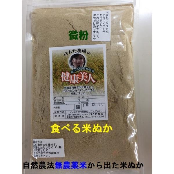 <title>送料無料 食べる無農薬 有機栽培米使用米ぬか 健康美人 微粉300gメール便 秀逸</title>