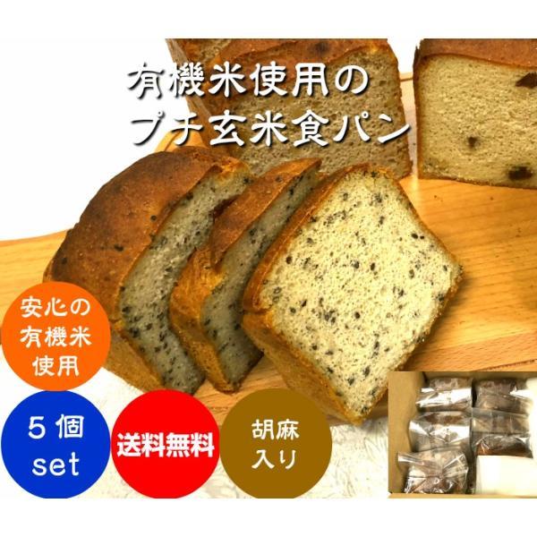グルテンフリー 玄米粉 食パン