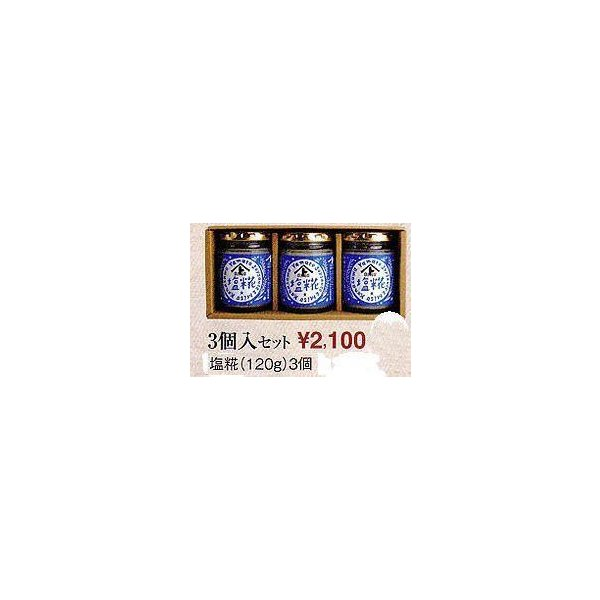 <title>ブランド激安セール会場 塩糀120g3個入りセット</title>