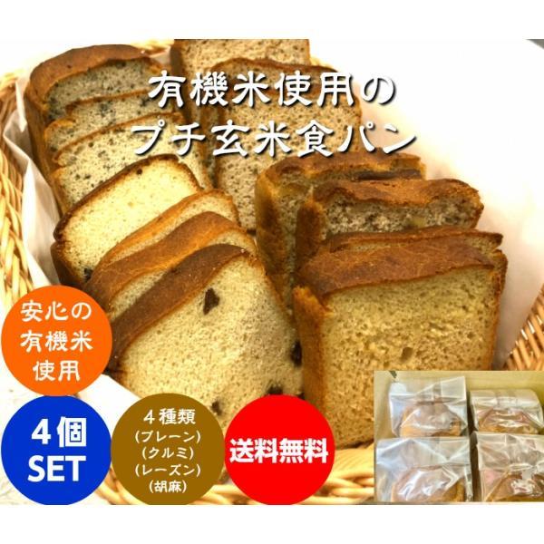 無農薬・有機栽培米100%使用の玄米粉で作りました。グルテンフリー プチ玄米食パン 4個セット (米粉)安全安心の玄米食パンです。