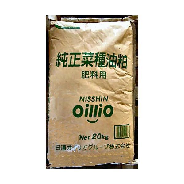 菜種油粕 20kgJAS有機適合資材