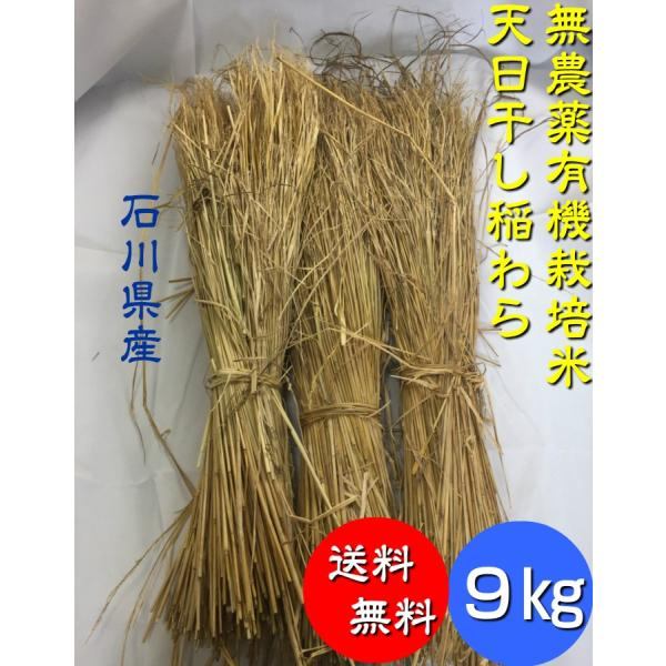 <title>送料無料 豪華な 無農薬 有機栽培 稲ワラ 藁 ワラ 9kg 約30束</title>