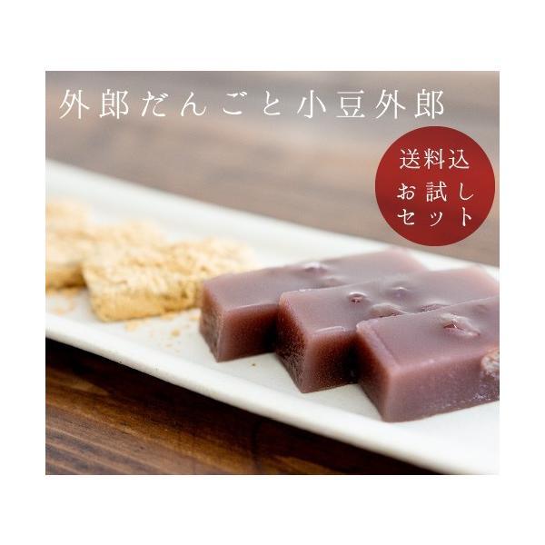 ういろう外郎山口ういろうお試し外郎だんご和菓子山口銘菓スイーツ