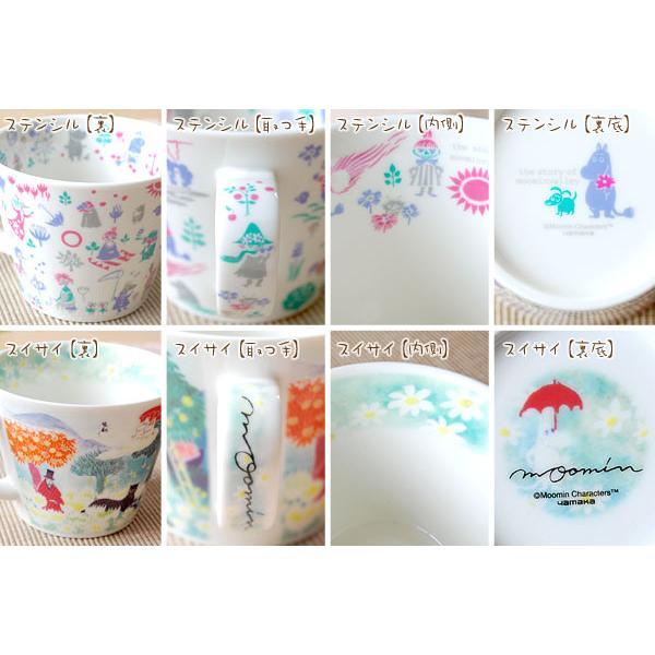 ムーミン スープマグカップ スイサイ MM323-36 山加商店 yamaka|honest|03