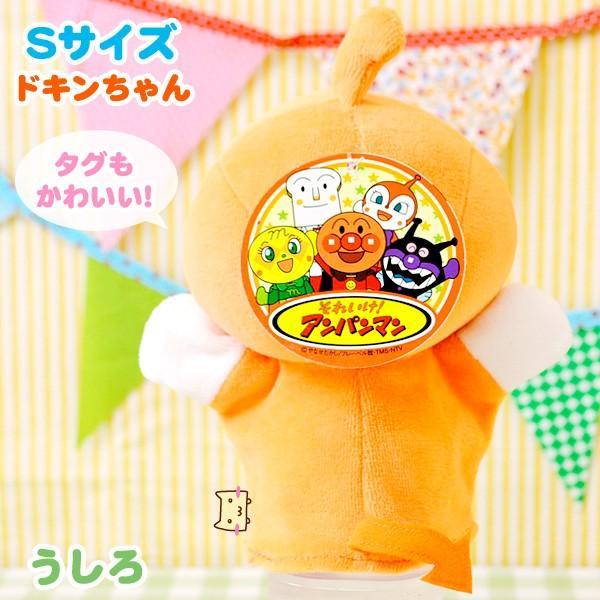 【在庫限り】 アンパンマン ハンドパペット 手踊り人形  Sサイズ(子供用) ドキンちゃん 吉徳 honest 02