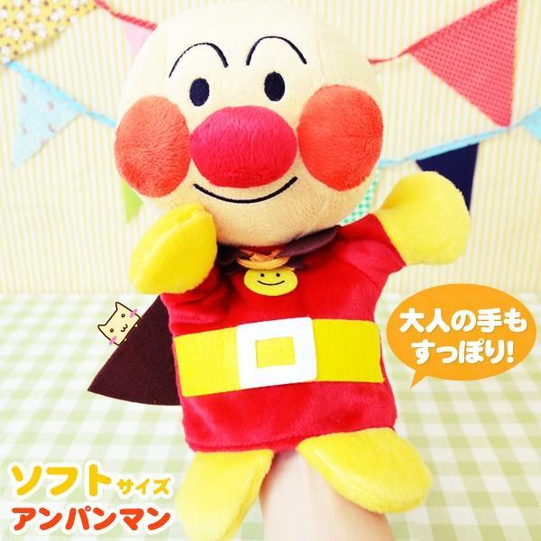 アンパンマン ハンドパペット ソフト 手踊り人形 10人セット 吉徳|honest|03