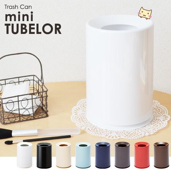 ミニチューブラー mini TUBELOR デザインゴミ箱 イデアコ ideaco|honest