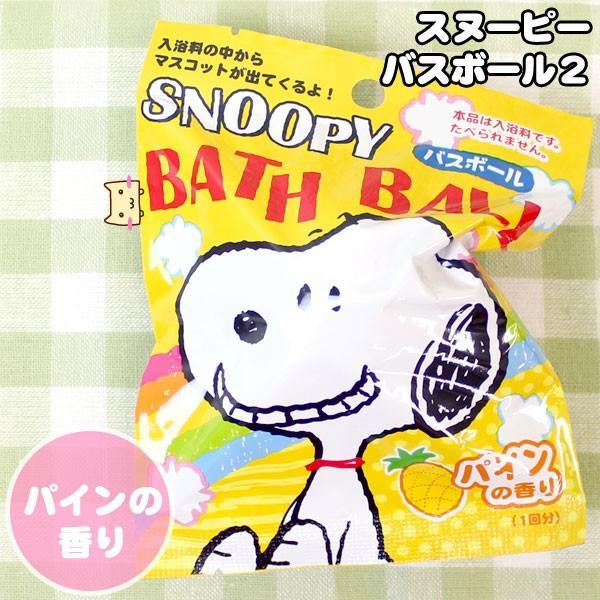 スヌーピー バスボール2 入浴剤 単品 (パインの香り) |honest