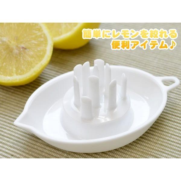 レモンしぼり革命 楽にレモンをしぼれる搾り器 レモンしぼり器 回転させながら軽く押し込むだけ 旭電機化成|honest|04